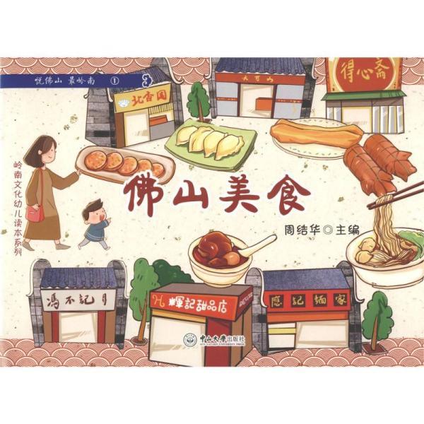 岭南文化幼儿读本系列(共6册)