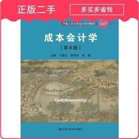 二手成本会计学第八8版 于富生 黎来芳 张敏 中国人民大学出版社