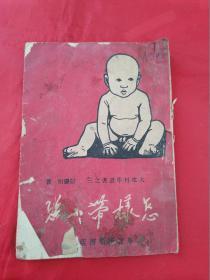 怎样带小孩(1949年华北新华书店,无封底)