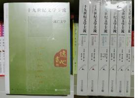 十九世纪文学主流(1-6册 )
