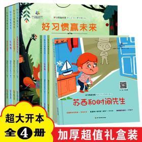 全新正版幼儿园阅读绘本好习惯赢未来 婴儿早教绘本3-4-5岁宝宝书籍 幼儿图书2到10岁儿童启蒙益智读物认知 性格情商行为培养教育绘本
