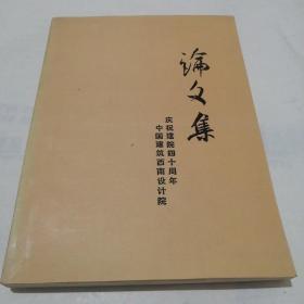 中国建筑西南设计院庆祝建院四十周年论文集