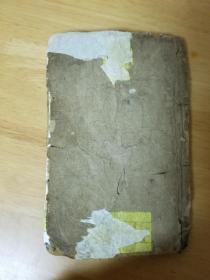 古代预测著作 孔圣枕中记(内有一张套红符) 文明堂藏板