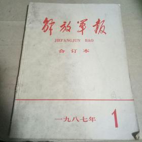 解放军报 合订本 1987年第1期