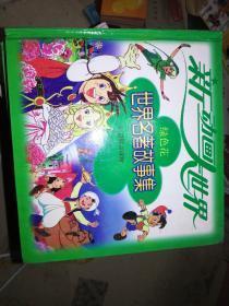 绿色花 新动画大世界 中文合订版