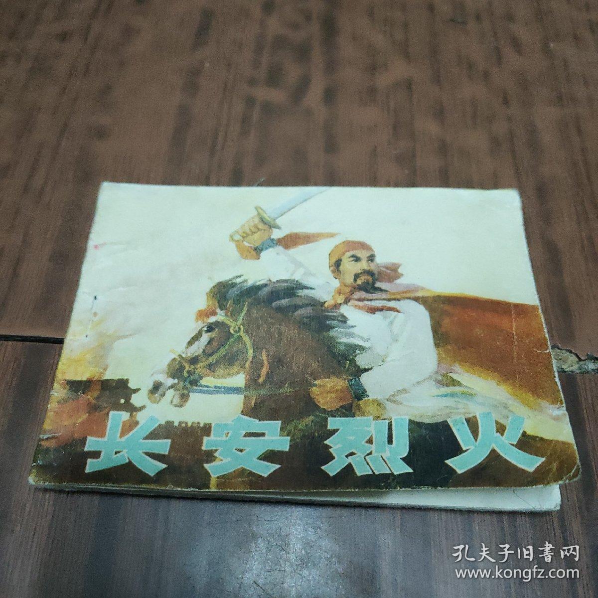 长安烈火(箱12)