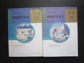 人教版初中化学全套2本教师教学用书 【附光盘】