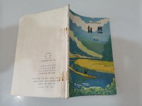 五年制小学课本:自然(第三册)