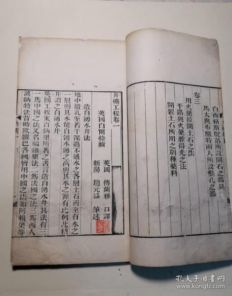 井矿工程(全三卷2册装、大开本多图)