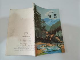 小学课本:自然(第五册)