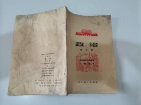 全日制十年制学校小学课本:政治-第三册