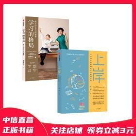 【正版书籍】上岸 学习的格局 孩子自主学习的秘密 家庭教育 主动学习