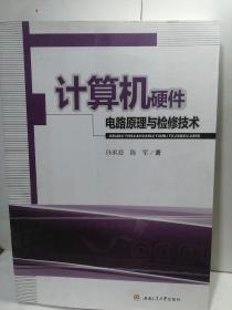 计算机硬件电路原理与检修技术