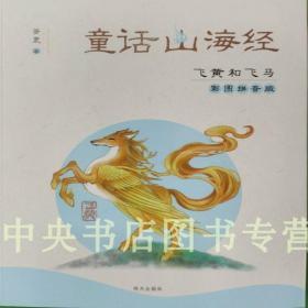 童话山海经.飞黄和飞马 儿童2021年寒假图书书 1-3年级