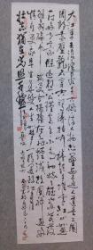 四川名家 书法 六尺条幅 赤壁怀古 原稿真迹