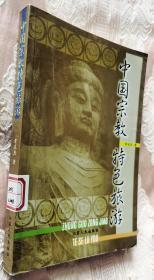 中国宗教特色旅游2002一版一印