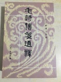 毛诗传笺通释(全三册):毛诗传笺通释