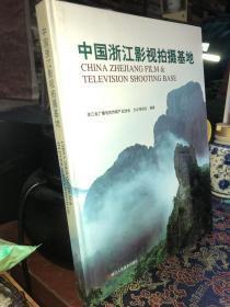 中国浙江影视拍摄基地