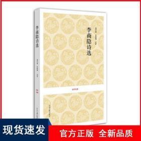 【现货】国学经典丛书-李商隐诗选 (唐)李商隐 中州古籍 9787534835711