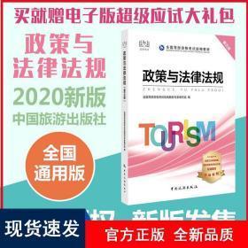 【现货】政策与法律法规(第五版)2020年新版 全国导考统编教材