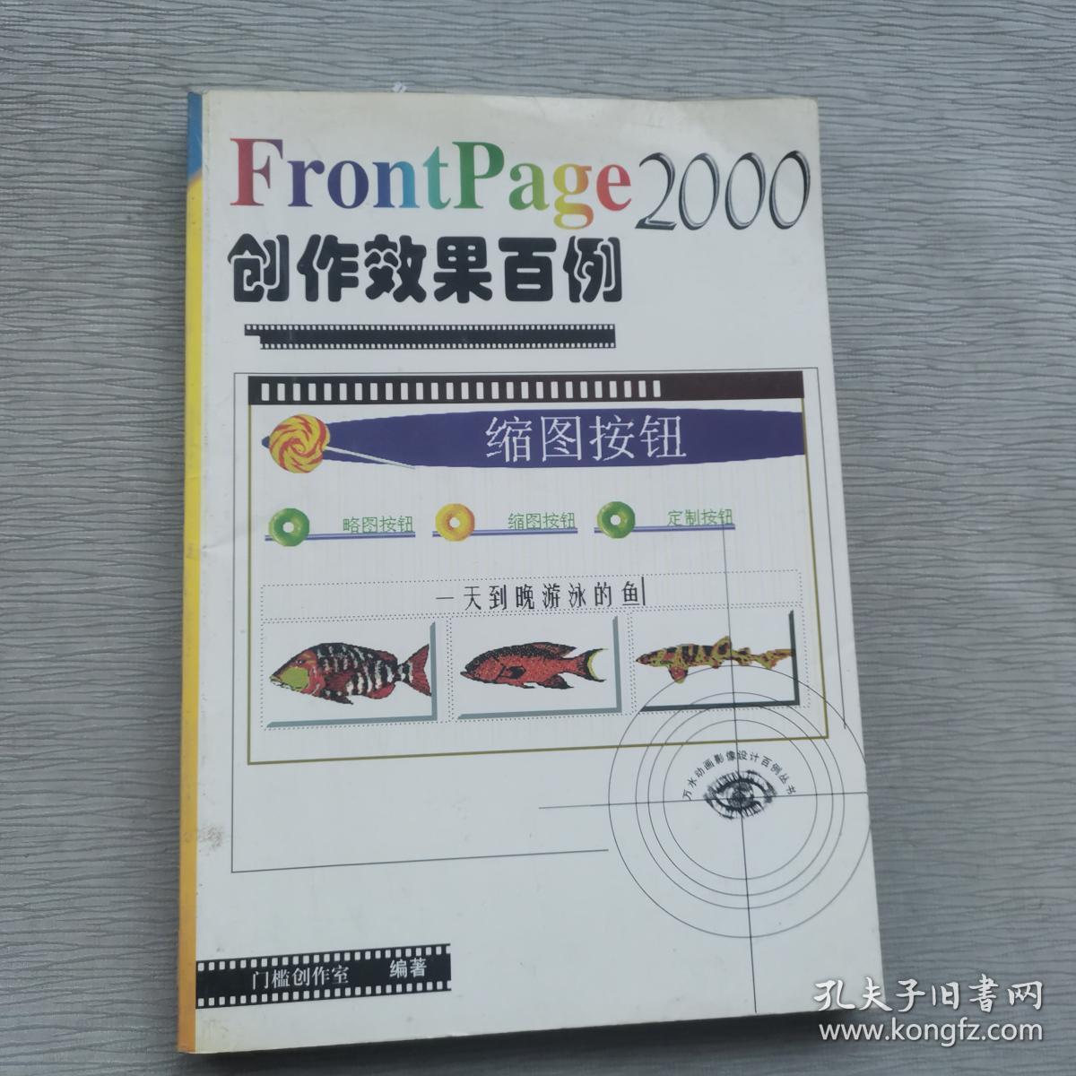FrontPage2000创作效果百例