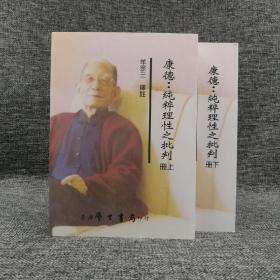 台湾学生书局版 牟宗三《康德「纯粹理性之批判」》(锁线胶订上下册)