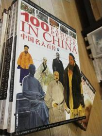 中国名人百传   上中下三册