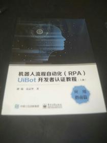 机器人流程自动化(RPA)UiBot开发者认证教程(上册)