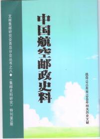 《中国航空邮政史料》
