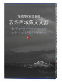 英国国家图书馆藏敦煌西域藏文文献 14(8开精装 全一册)