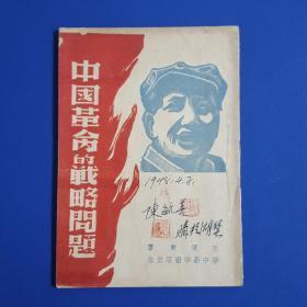 1948年毛泽东著作《中国革命的战略问题》华中新华书店