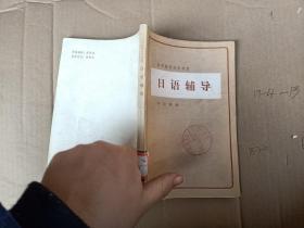 高等教育自学考试日语辅导