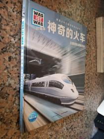 什么是什么·珍藏版(第3辑):神奇的火车