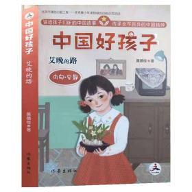 【作家出版社】中国好孩子:艾晚的路 内向·安静 黄蓓佳著 讲给孩子们的中国故事 作家出版社9787506396974作家出版社