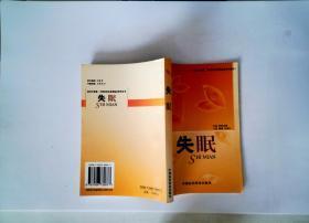 失眠——执业中医师、中西医结合医师临床参考丛书