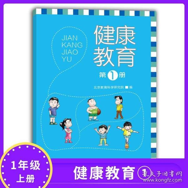 珍爱生命:小学生性健康教育读本 六年级下册