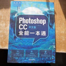 中文版PHOTOSHOP CC全能一本通