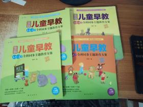 金版儿童早教(5册合售)