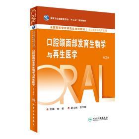 口腔颌面部发育生物学与再生医学(第2版/研究生口腔/配增值)