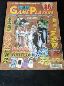 游戏志1998年86