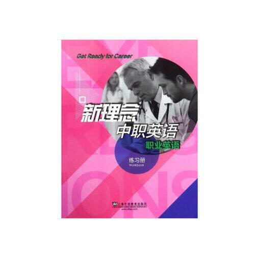 新理念中职英语(职业英语练习册)