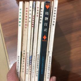 桥牌丛书,9本合售