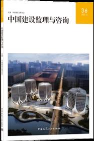 中国建设监理与咨询36 9787112255177 中国建设监理协会 中国建筑工业出版社 蓝图建筑书店