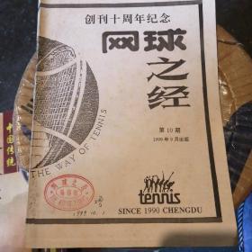 创刊十周年纪念 网球之经 第10期
