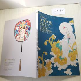 河南金帝2017中国书画拍卖会 水墨新锐 书画专场(七)