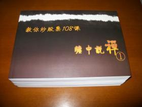 教你炒股票108课 缠中说禅 (四册合售)