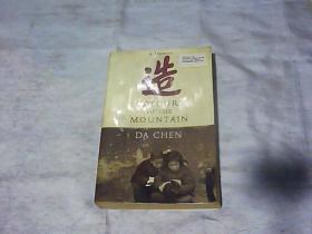 A Memoir 造 COLOURS OF THE DA CHEN     一本回忆录造DA陈的色彩
