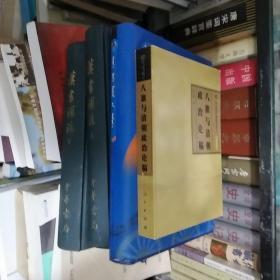 八旗与清朝政治论稿 1版1印