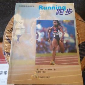 运动医学与科学手册:跑步