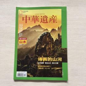 中华遗产 2014年 第12期